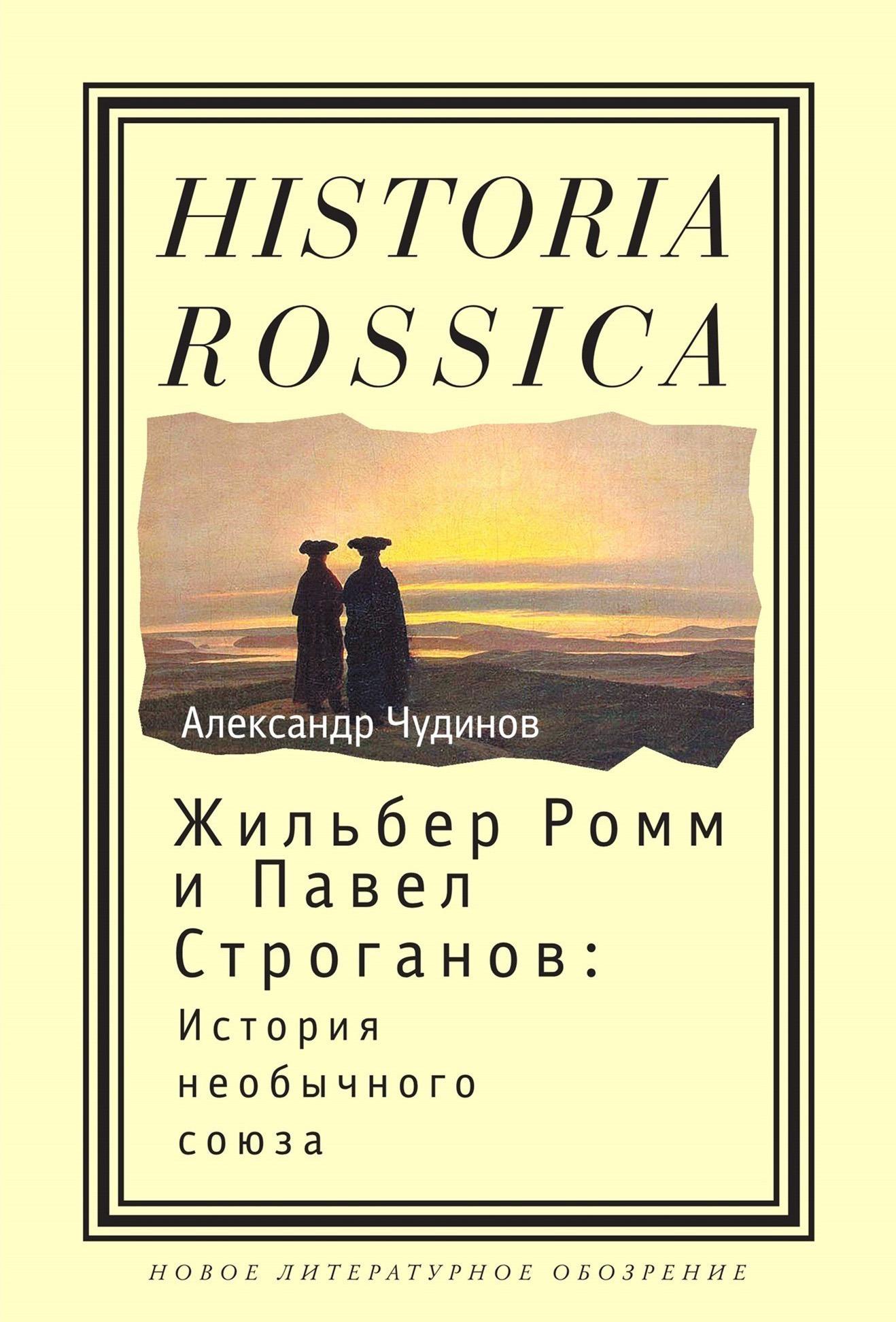 Жильбер Ромм и Павел Строганов. История необычного союза