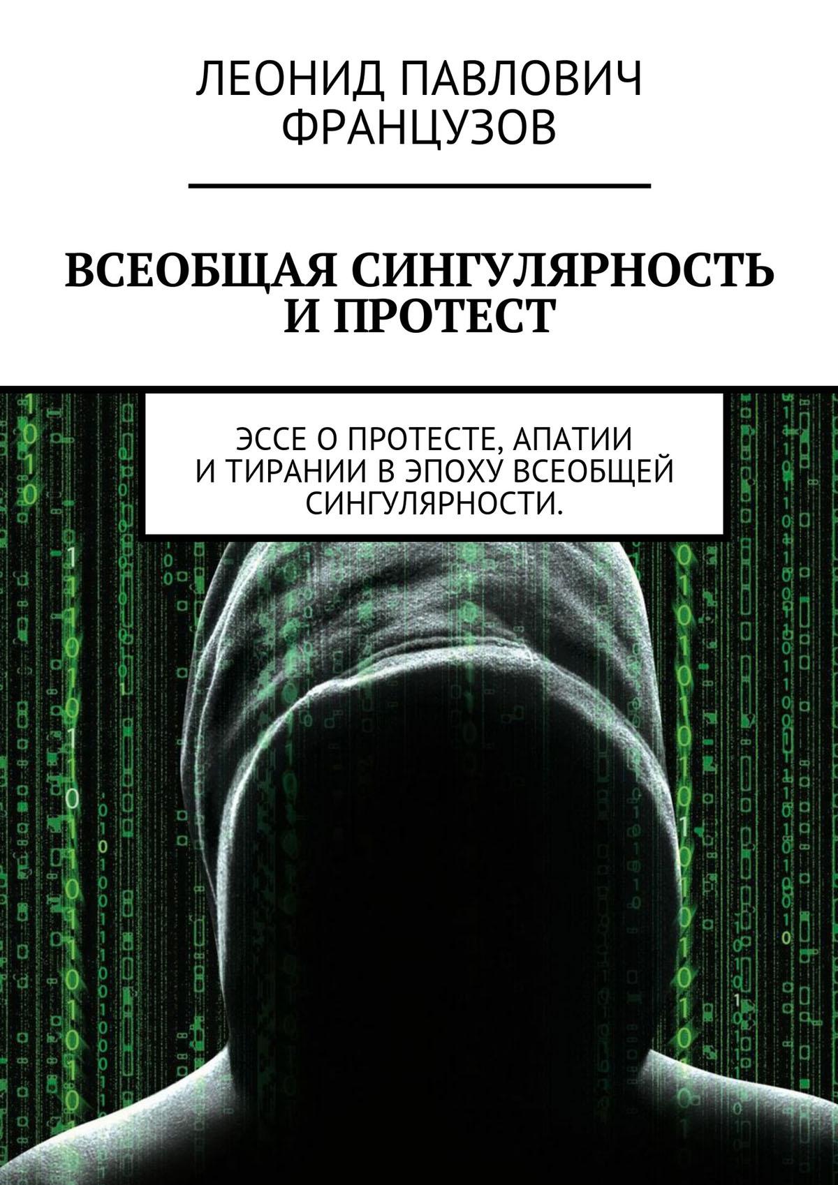 Леонид Французов Всеобщая Сингулярность ипротест интернет