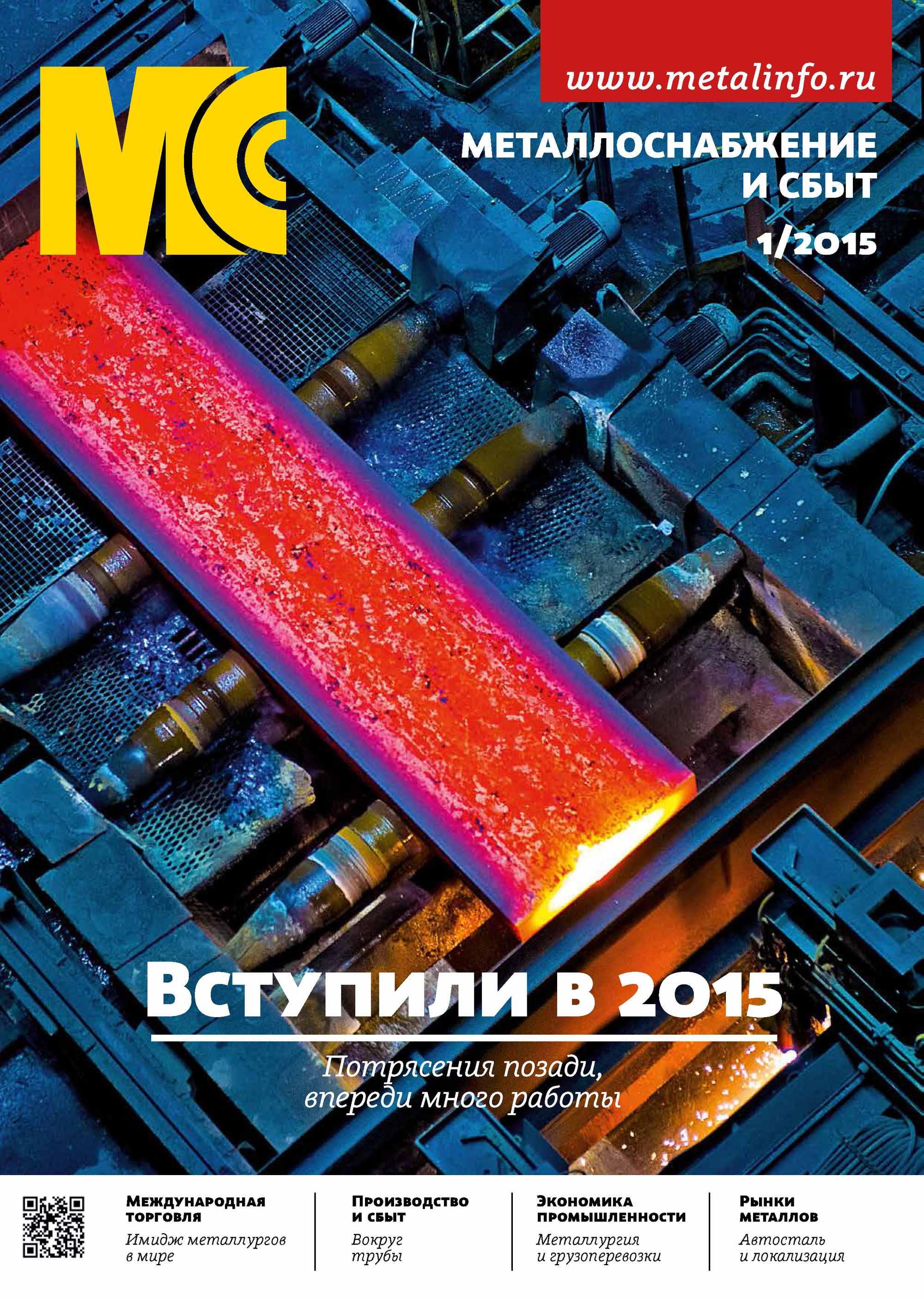 Отсутствует Металлоснабжение и сбыт №01/2015 авиарейсы борисполь
