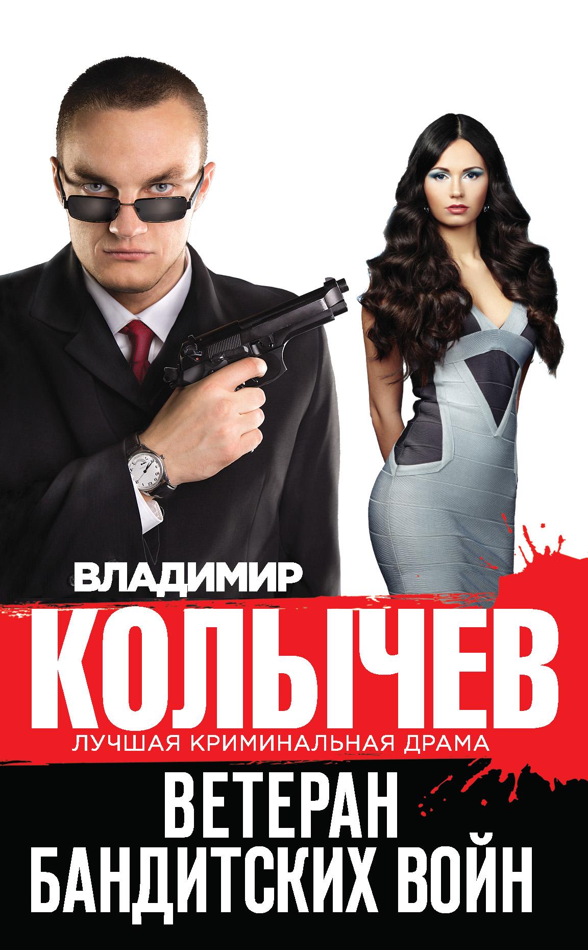 Владимир Колычев Ветеран бандитских войн олег стеценко как непить