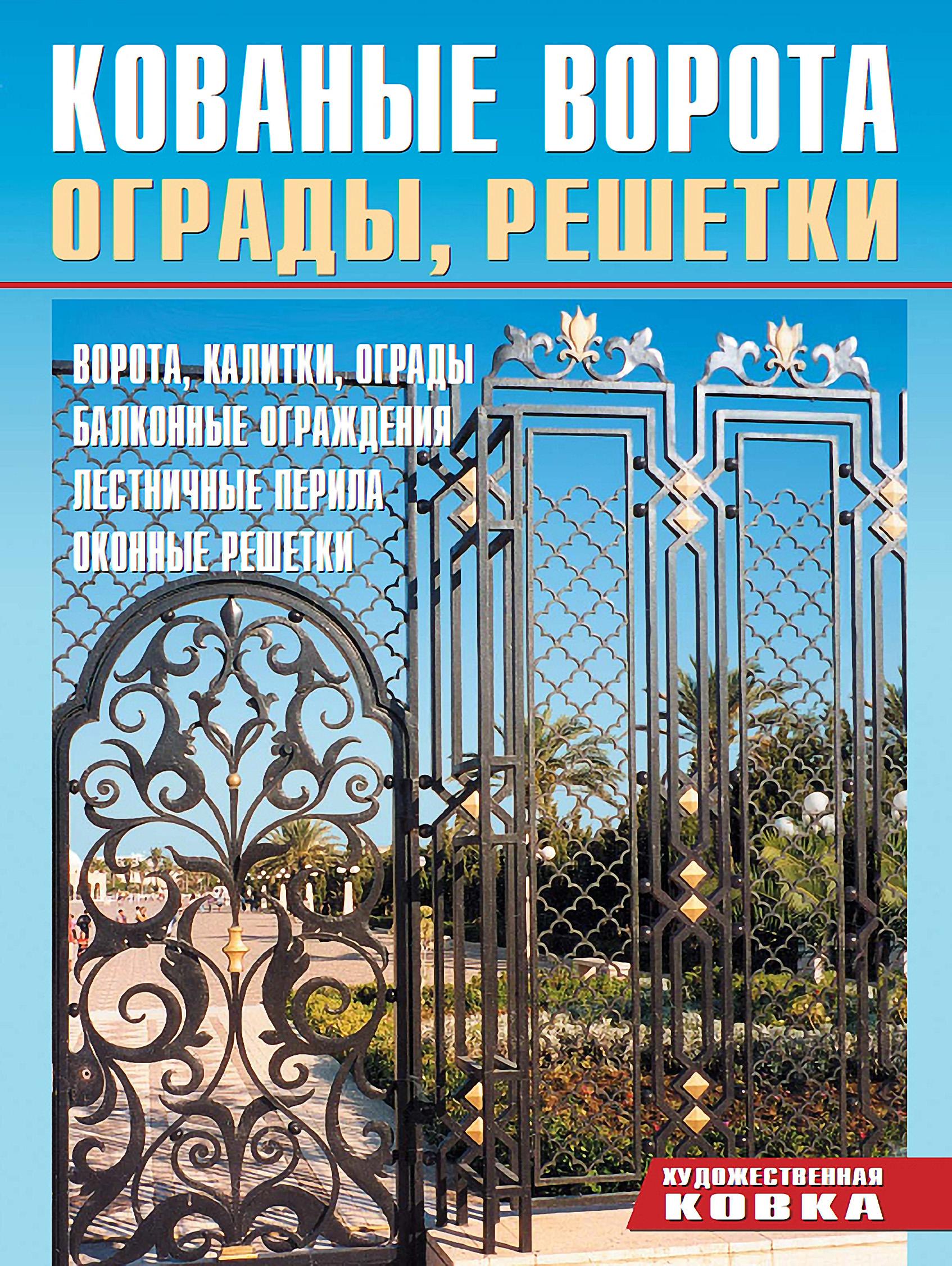 Отсутствует Ворота, ограды, решетки ворота калитки заборы цены