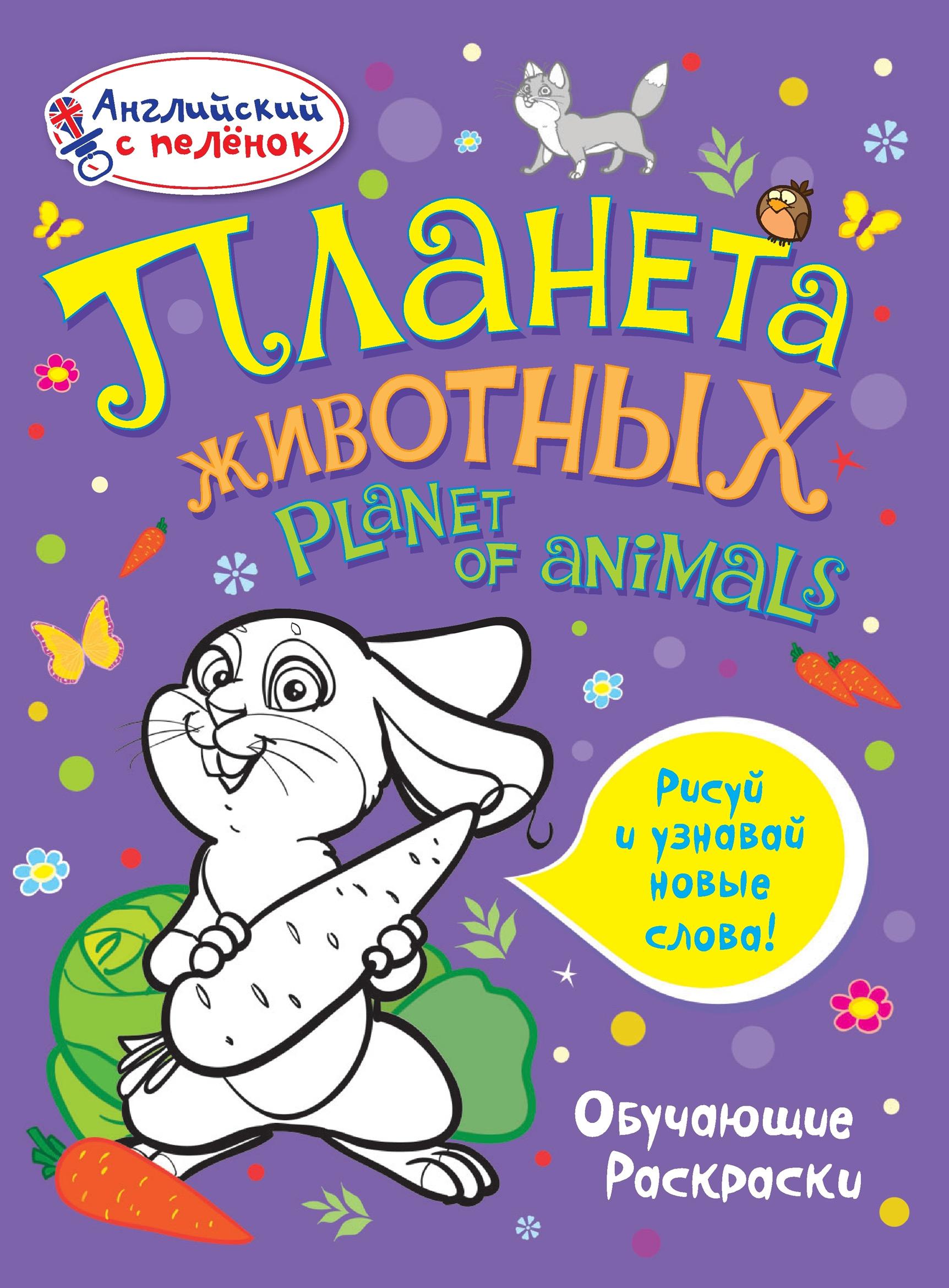 обучающие книги Отсутствует Планета животных