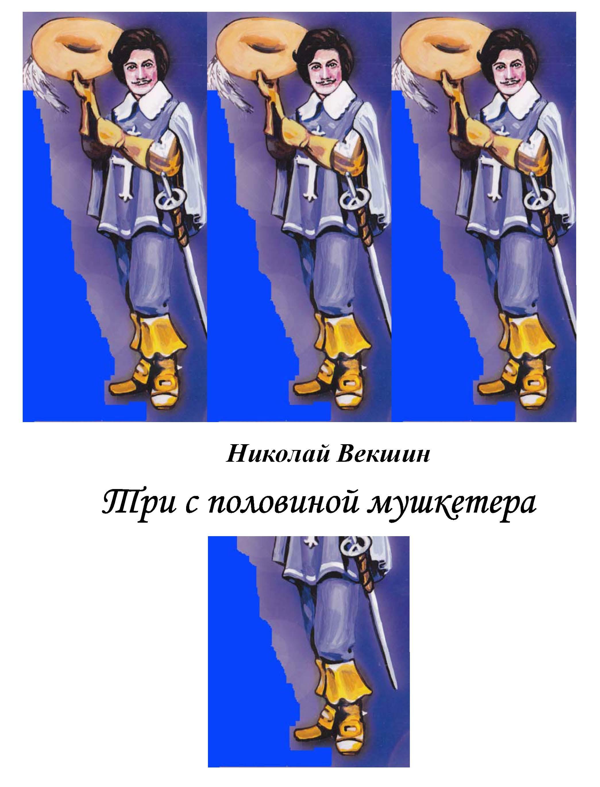 цены Н. Л. Векшин Три с половиной мушкетера (сборник)