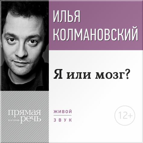 цена на Илья Колмановский Лекция «Я или мозг?»