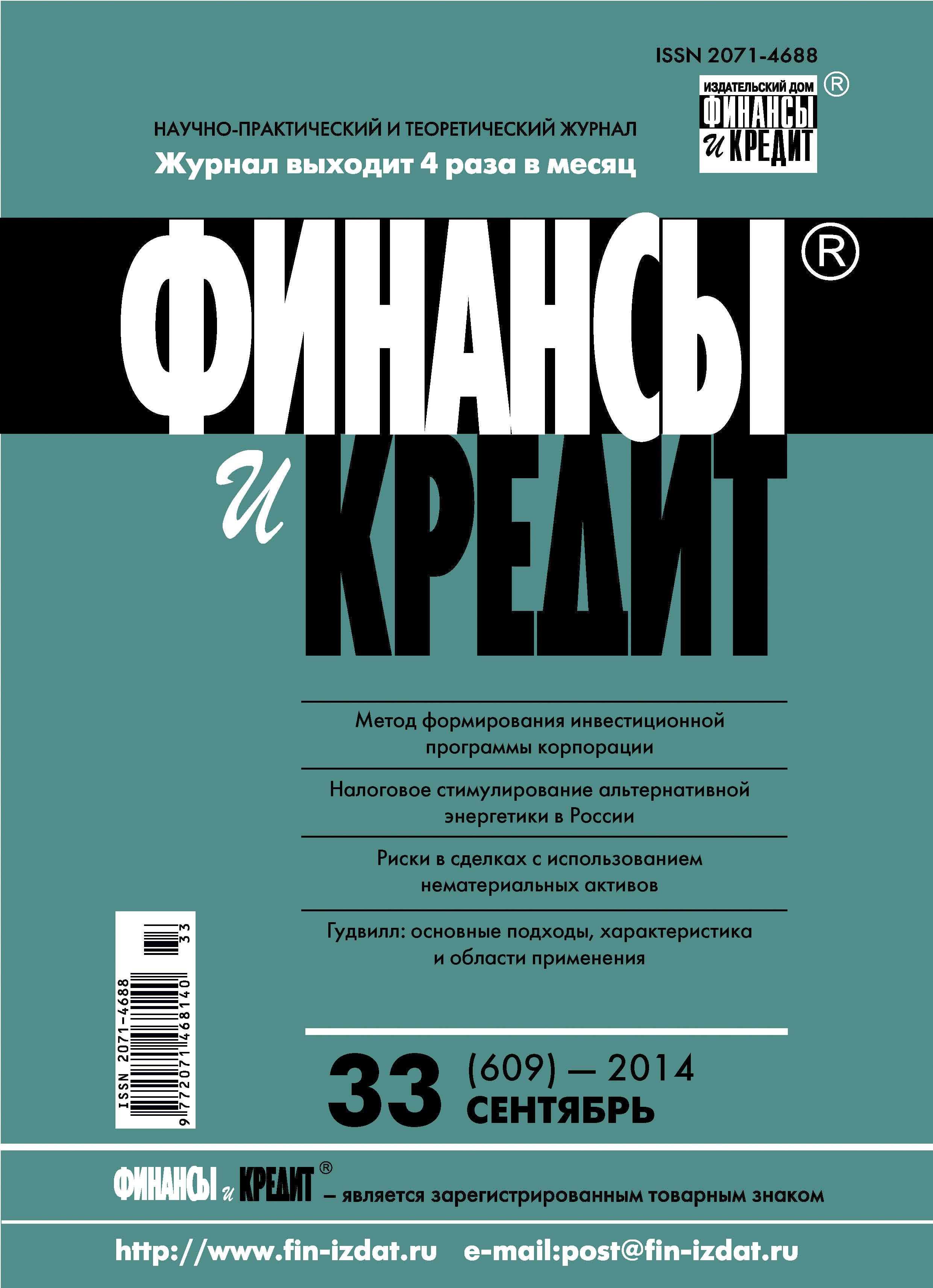 Отсутствует Финансы и Кредит № 33 (609) 2014 с в якунин особенности формирования олигопольной структуры банковского рынка россии