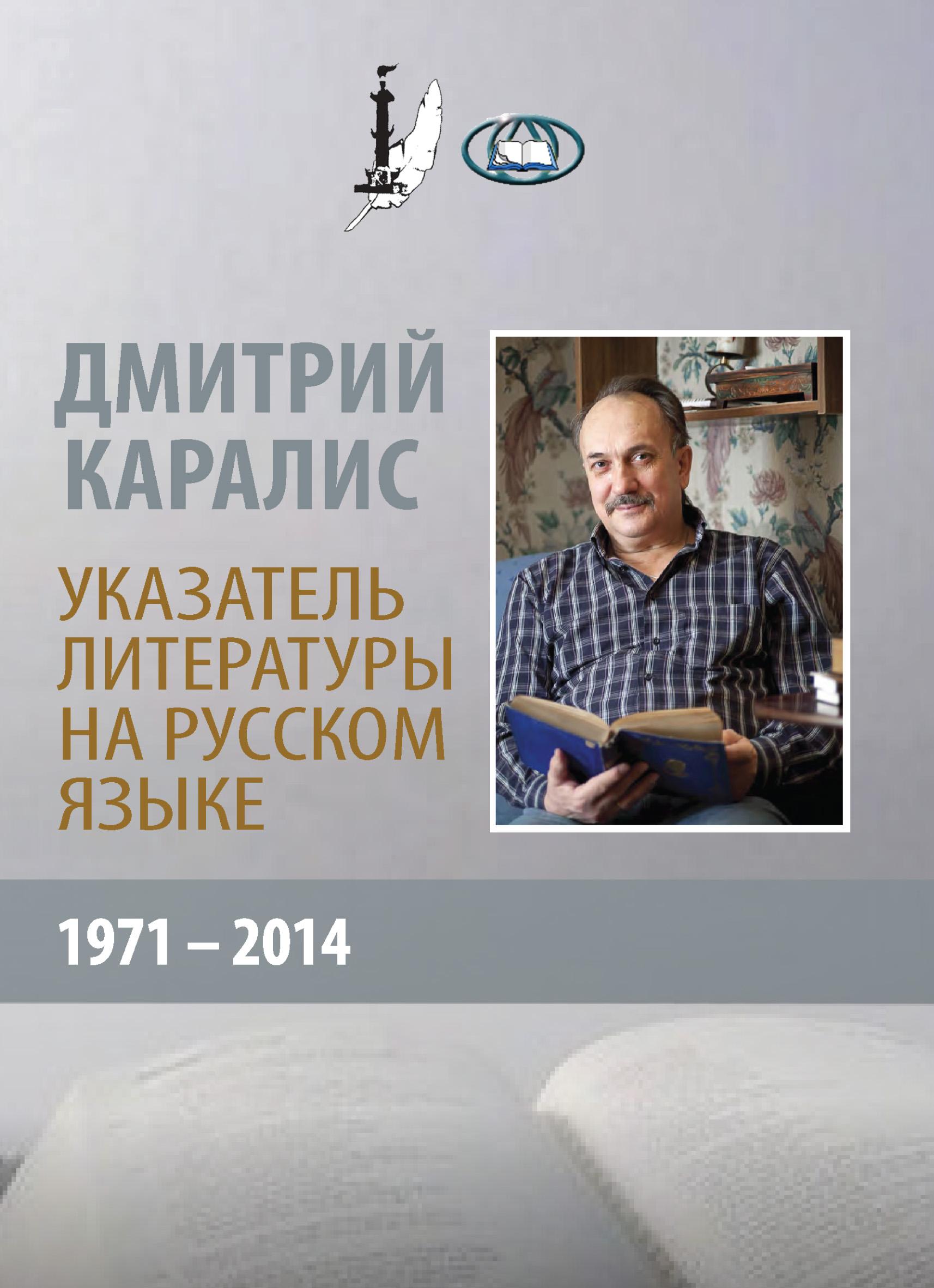 Отсутствует Дмитрий Каралис. Указатель литературы на русском языке 1971-2014