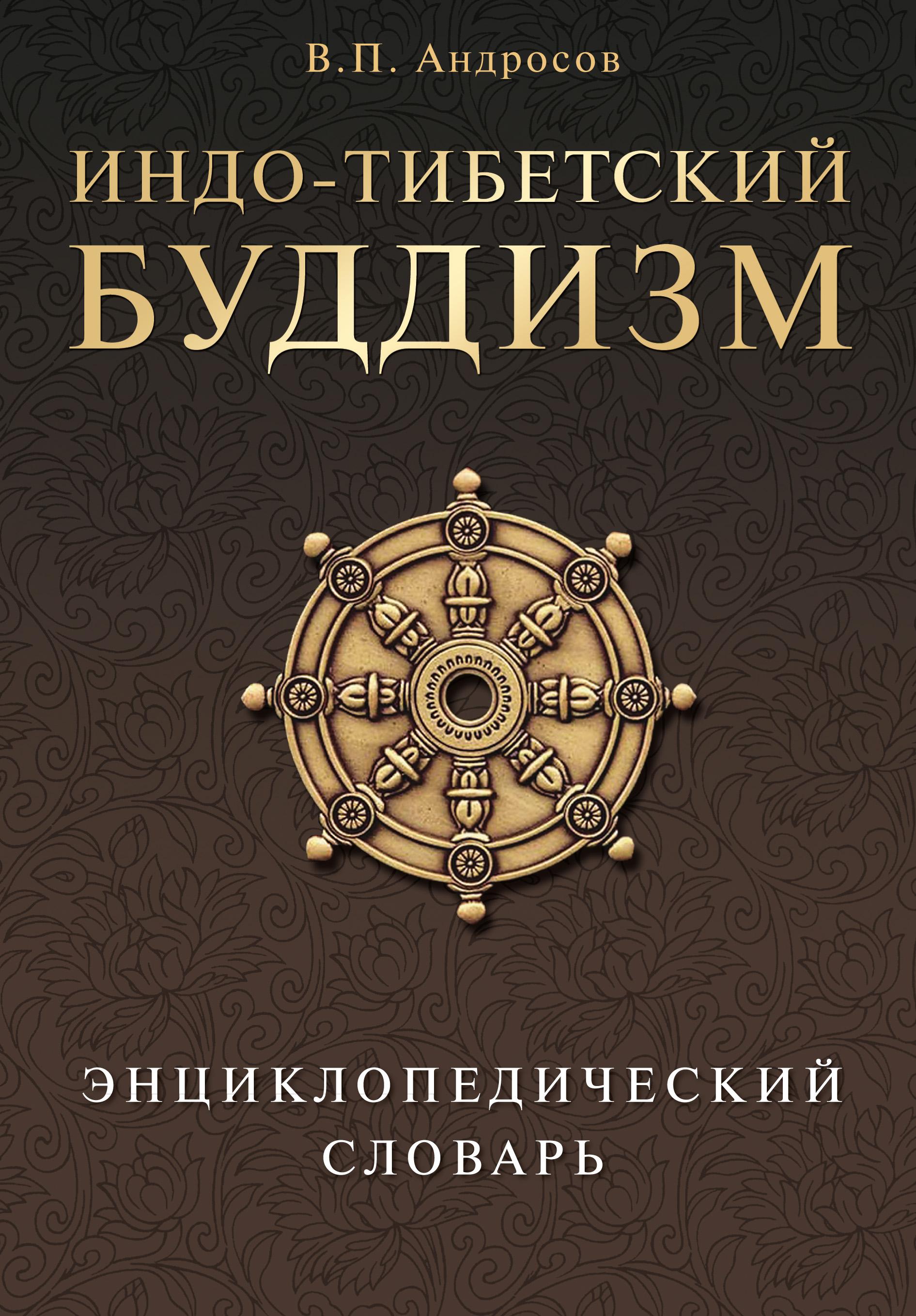 Валерий Андросов Индо-тибетский буддизм. Энциклопедический словарь открытие алмазного пути тибетский буддизм встречается с западом