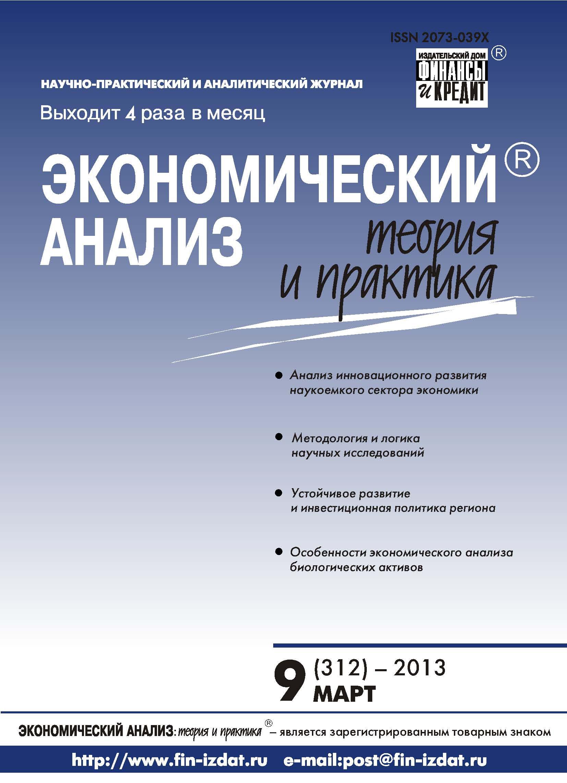 Отсутствует Экономический анализ: теория и практика № 9 (312) 2013