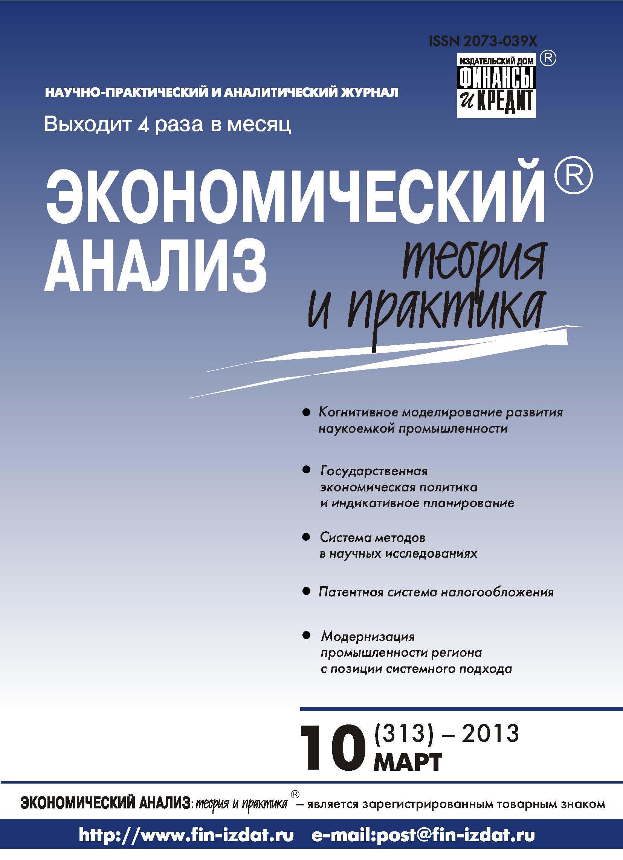 Отсутствует Экономический анализ: теория и практика № 10 (313) 2013 с каменев компьютерное моделирование и обработка данных в прикладных научных исследованиях