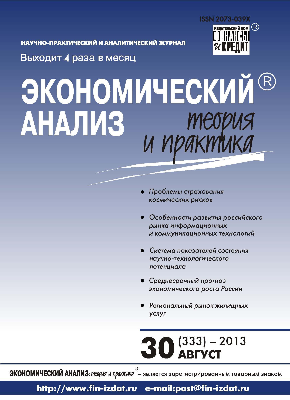 Отсутствует Экономический анализ: теория и практика № 30 (333) 2013