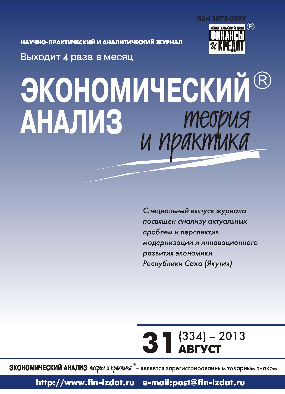 Отсутствует Экономический анализ: теория и практика № 31 (334) 2013