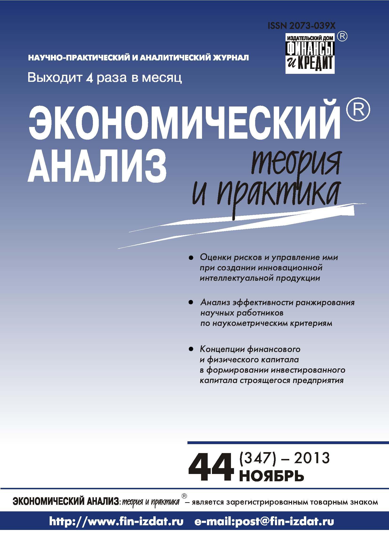 Отсутствует Экономический анализ: теория и практика № 44 (347) 2013