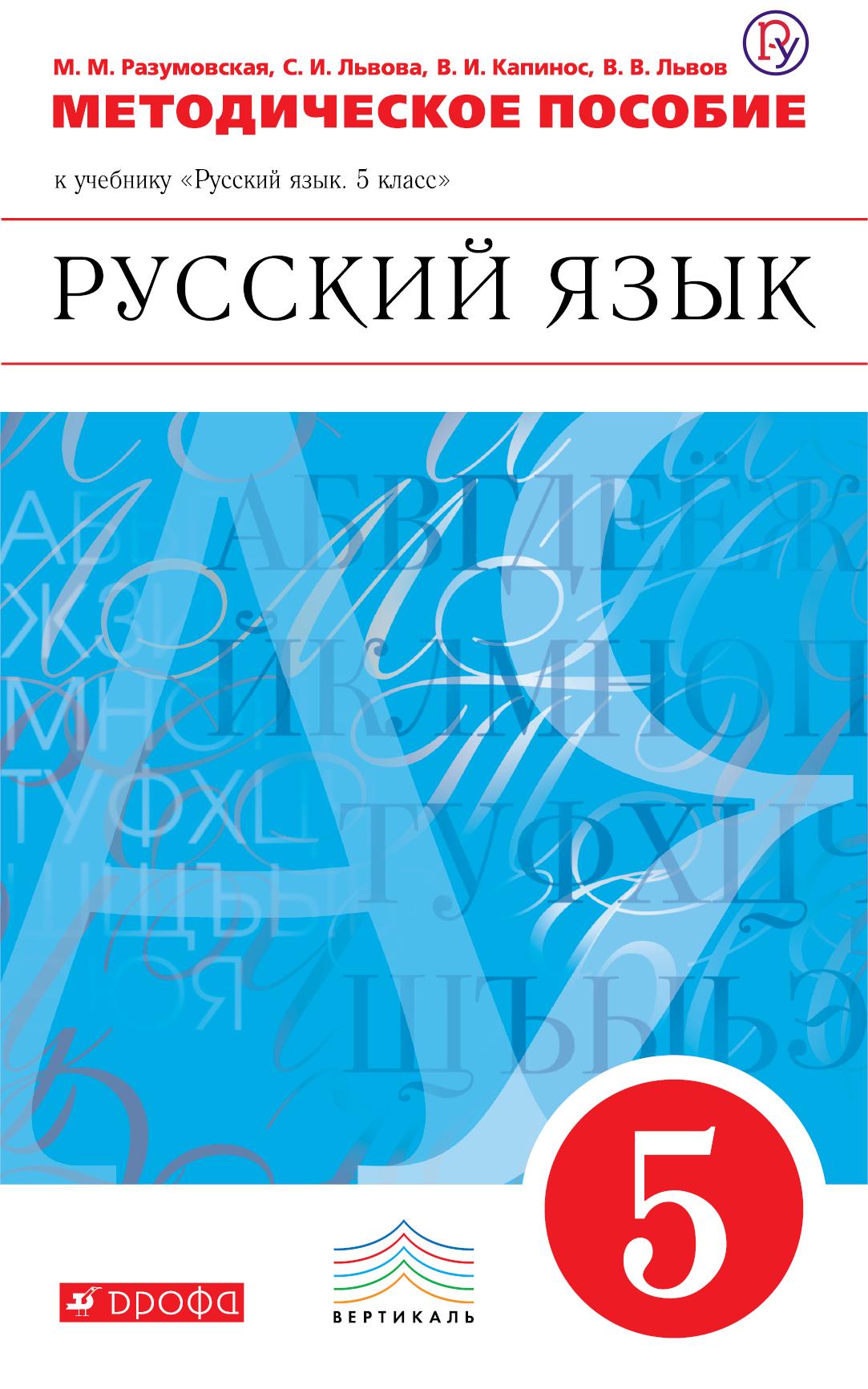 С. И. Львова Методическое пособие к учебнику «Русский язык. 5 класс»