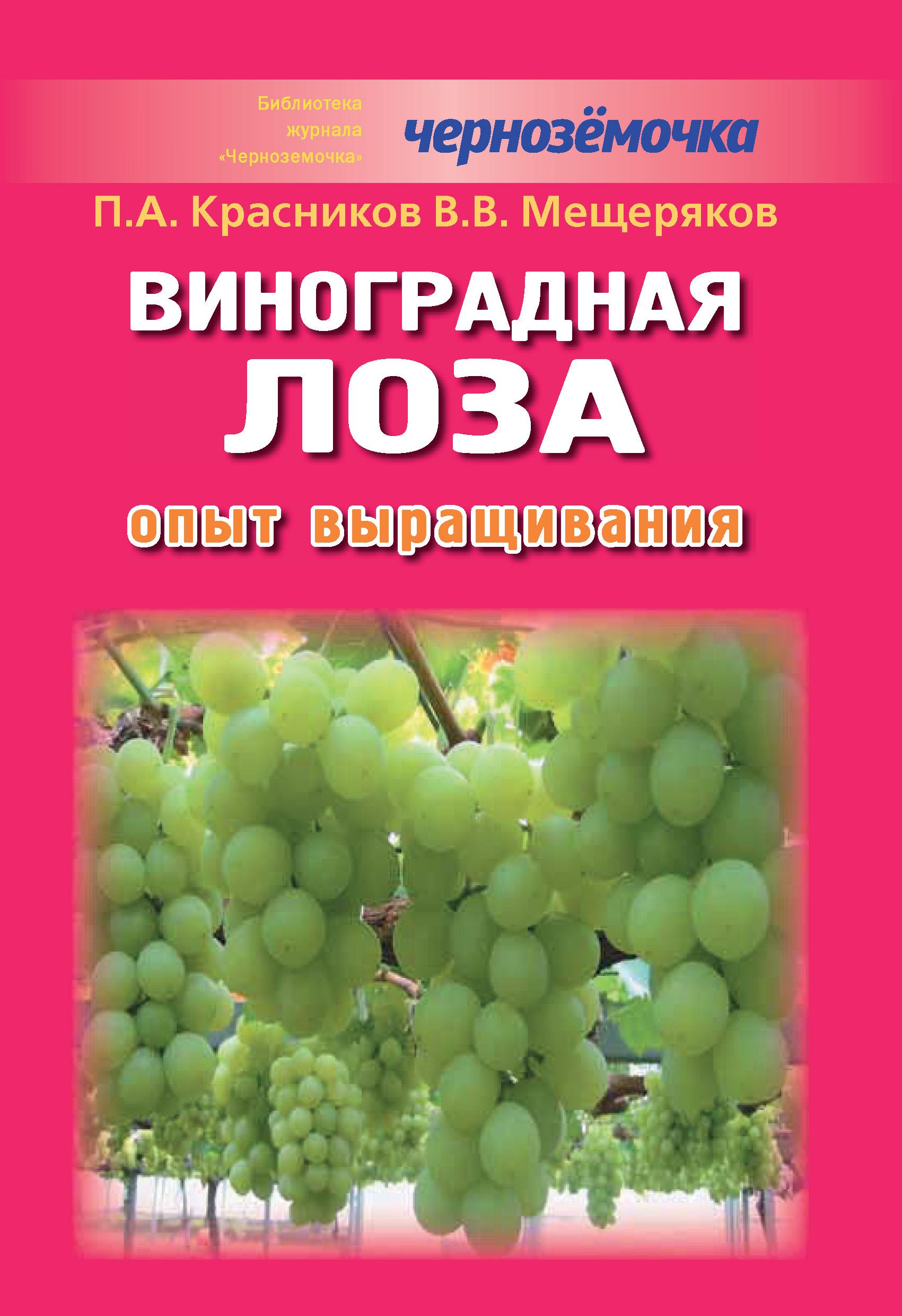 В. В. Мещеряков Виноградная лоза. Опыт выращивания