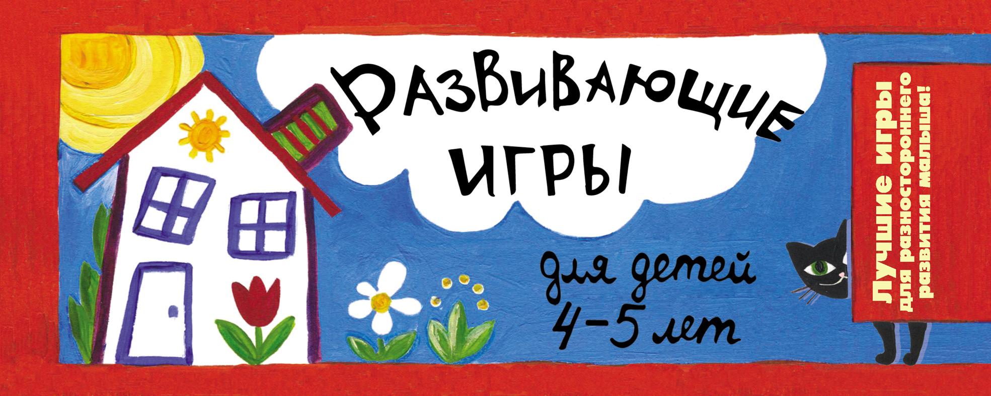 Ирина Парфенова Развивающие игры для детей 4-5 лет ирина парфенова развивающие игры для детей от 4 до 6 лет