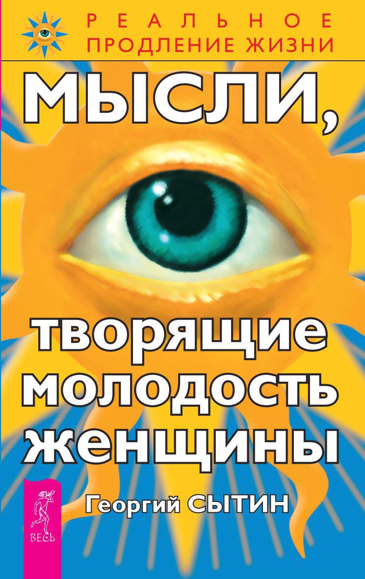 Георгий Сытин Мысли, творящие молодость женщины