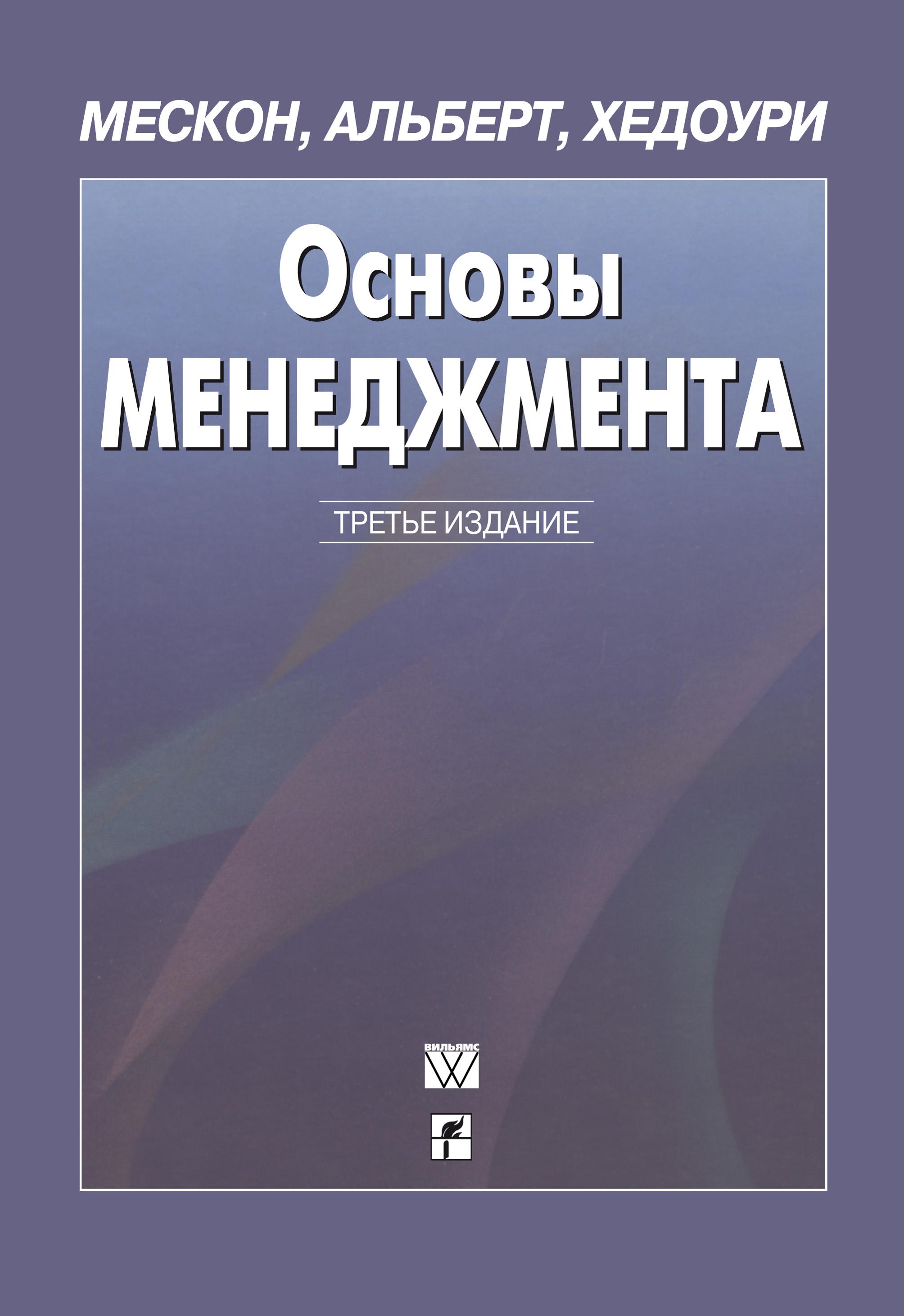 Обложка книги Основы менеджмента