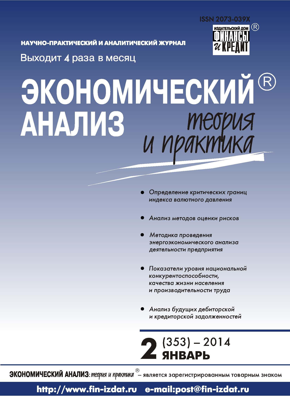 Отсутствует Экономический анализ: теория и практика № 2 (353) 2014
