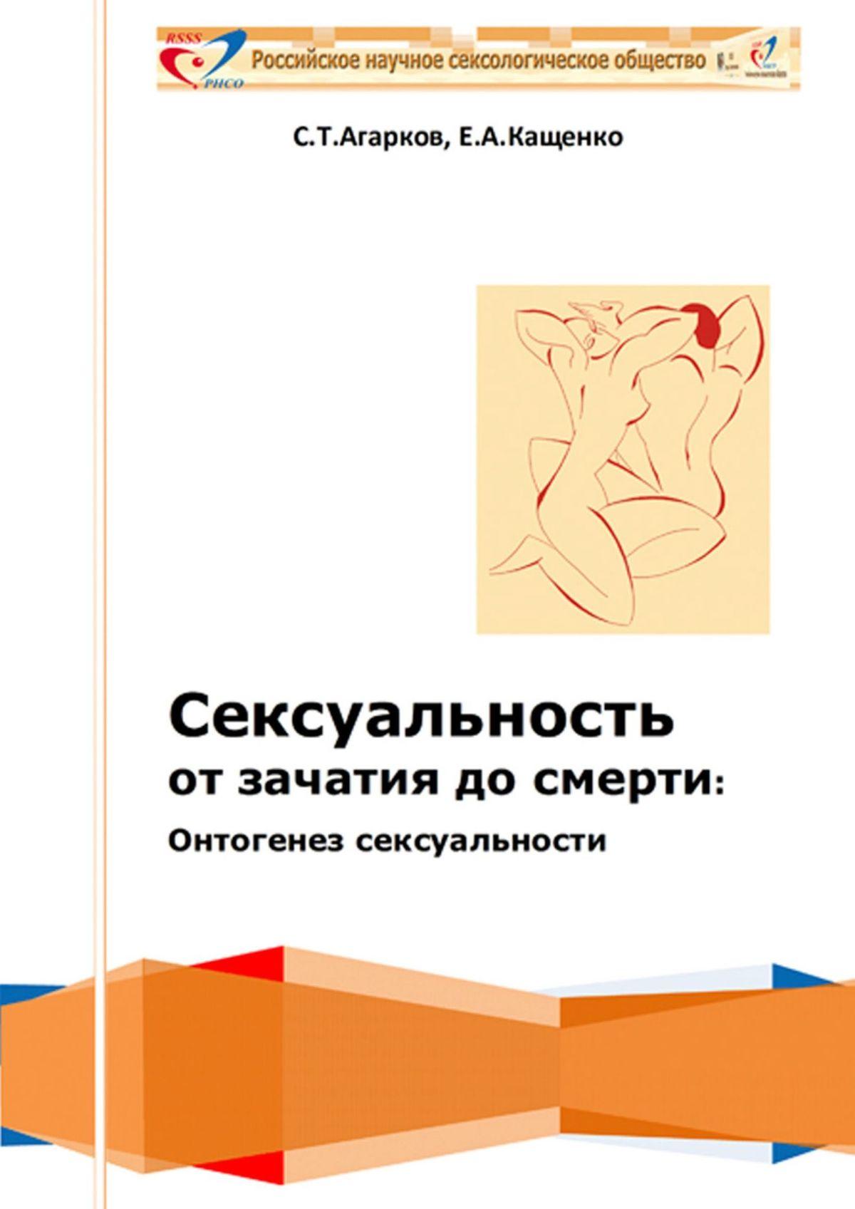 Сергей Тихонович Агарков Сексуальность отзачатия досмерти: онтогенез сексуальности календарь зачатия девочку