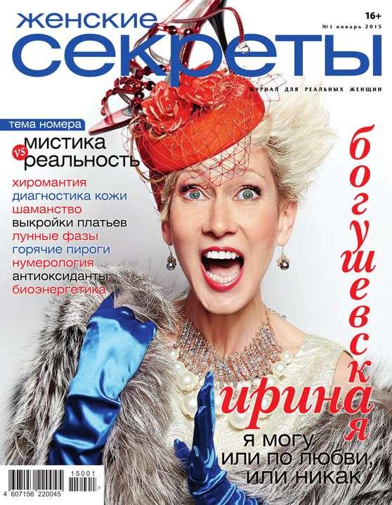 Редакция журнала Женские Секреты Женские секреты 01-2015 женские куртки