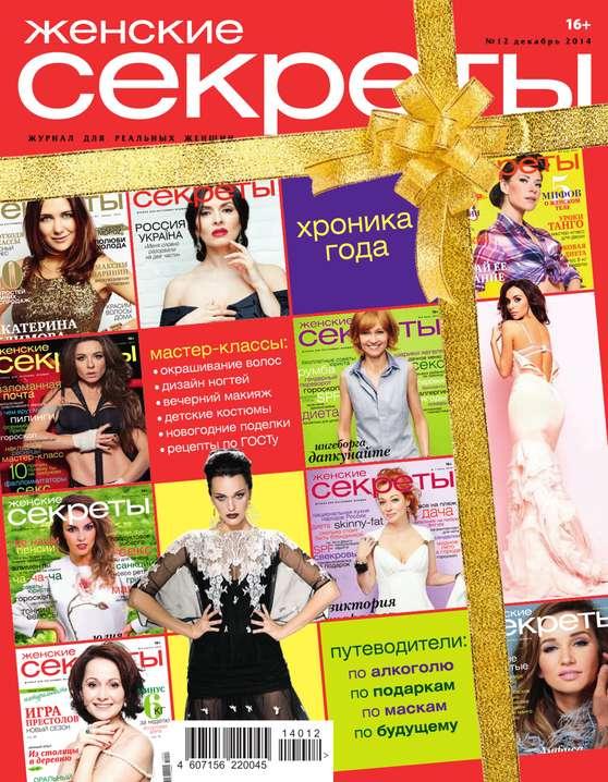 Редакция журнала Женские Секреты Женские секреты 12 женские куртки