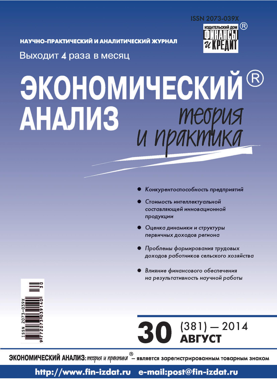 Отсутствует Экономический анализ: теория и практика № 30 (381) 2014