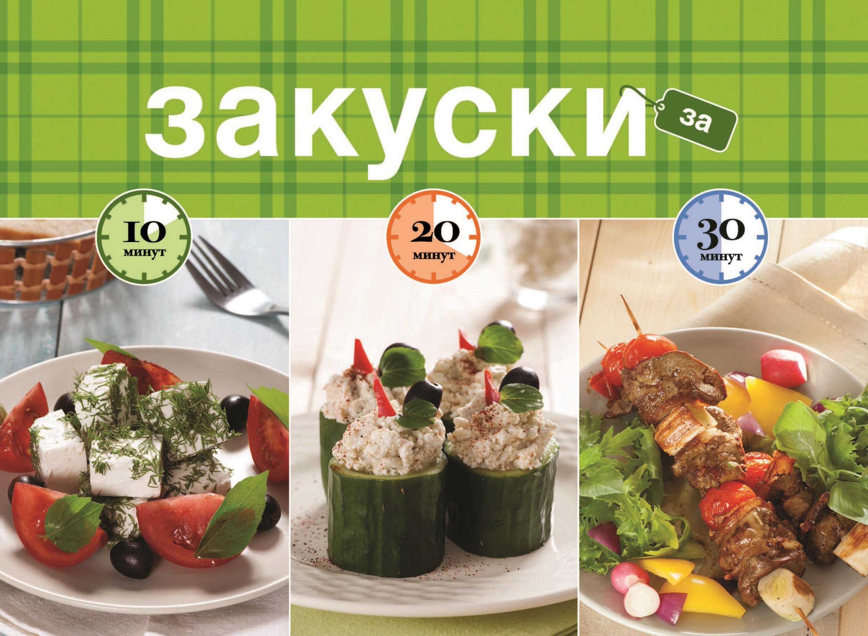 Отсутствует Закуски за 10, 20, 30 минут братушева а рецепты на каждый день за 10 20 30 минут
