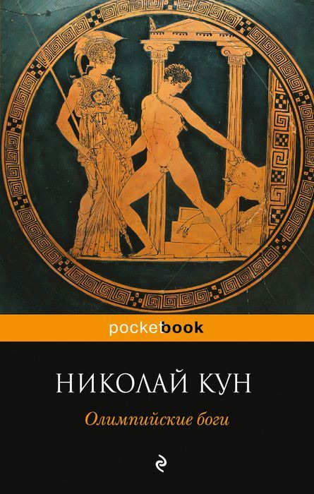 Николай Кун Олимпийские боги