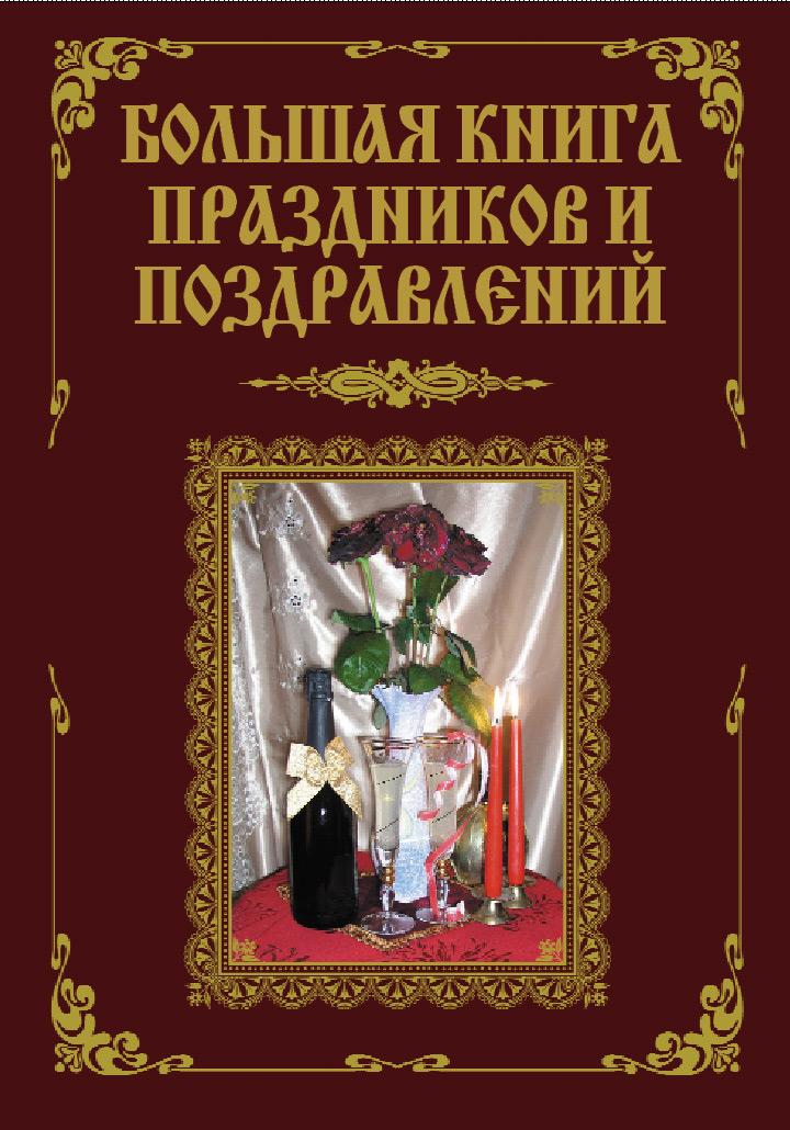 В. В. Лещинская Большая книга праздников и поздравлений в в лещинская большая книга праздников и поздравлений