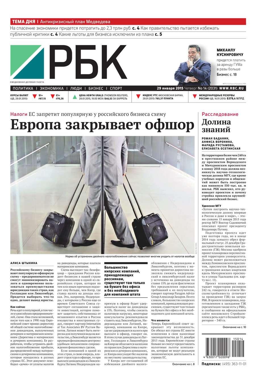 Ежедневная деловая газета РБК 14-2015