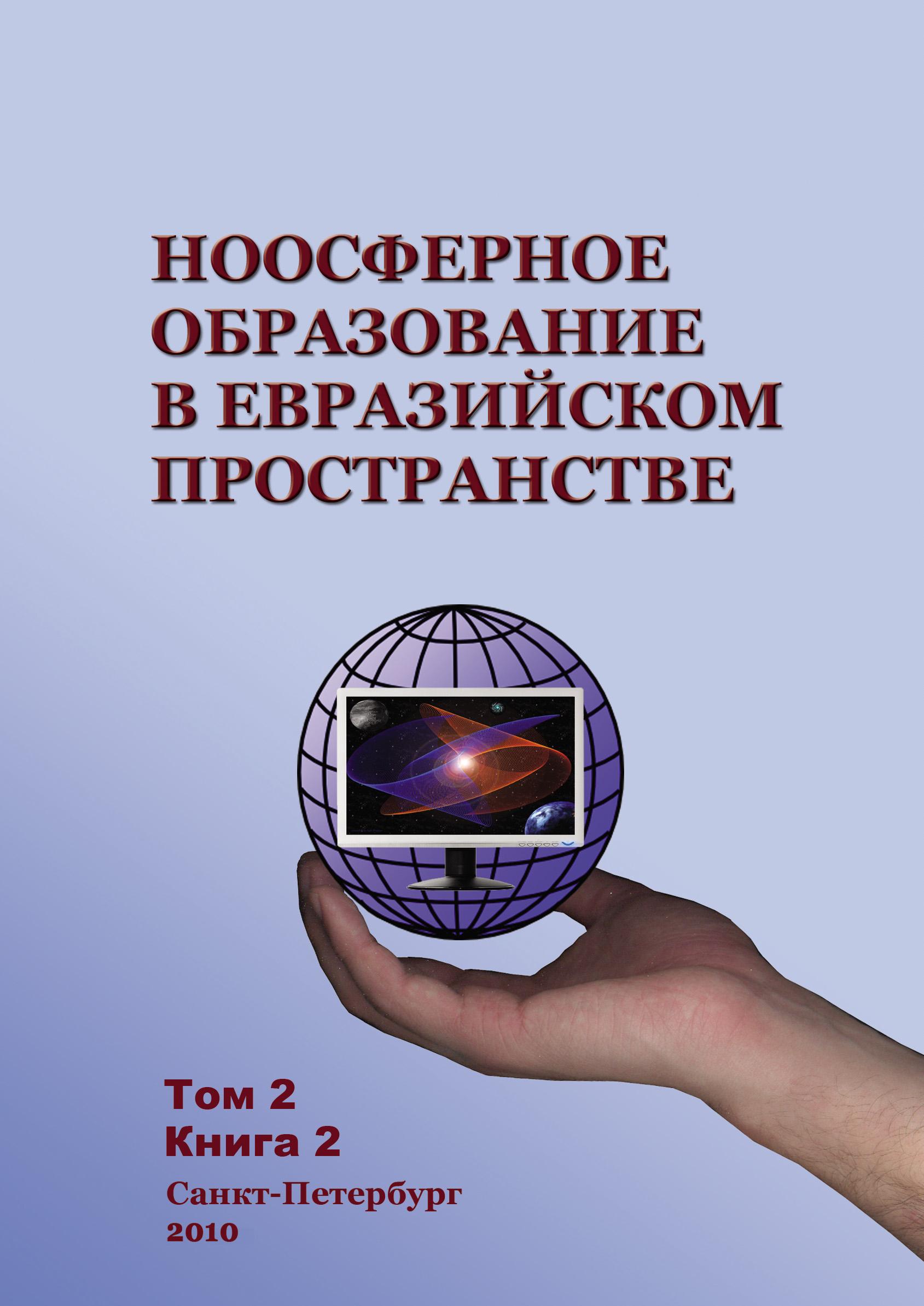Коллектив авторов Ноосферное образование в евразийском пространстве. Том 2. Книга 2