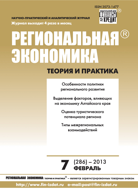 Отсутствует Региональная экономика: теория и практика № 7 (286) 2013