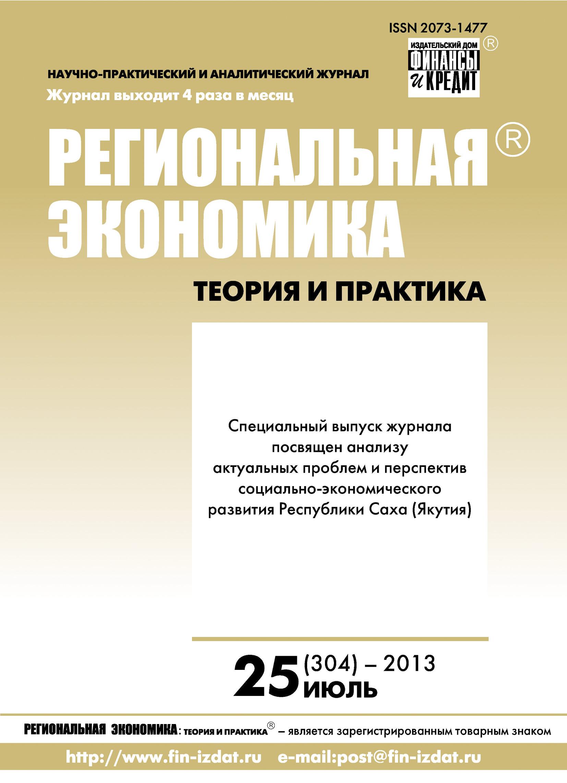 Отсутствует Региональная экономика: теория и практика № 25 (304) 2013 отсутствует региональная экономика теория и практика 7 286 2013