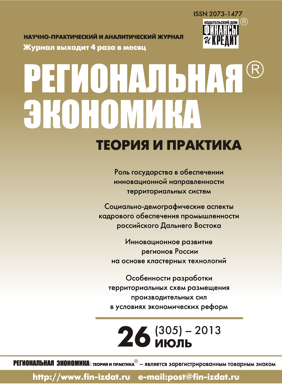 Региональная экономика: теория и практика № 26 (305) 2013