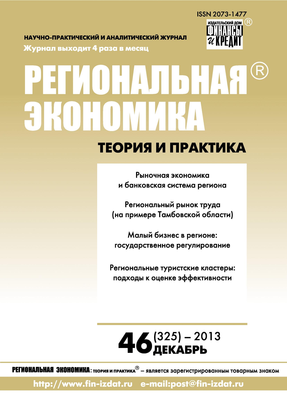 Отсутствует Региональная экономика: теория и практика № 46 (325) 2013 отсутствует региональная экономика теория и практика 7 286 2013