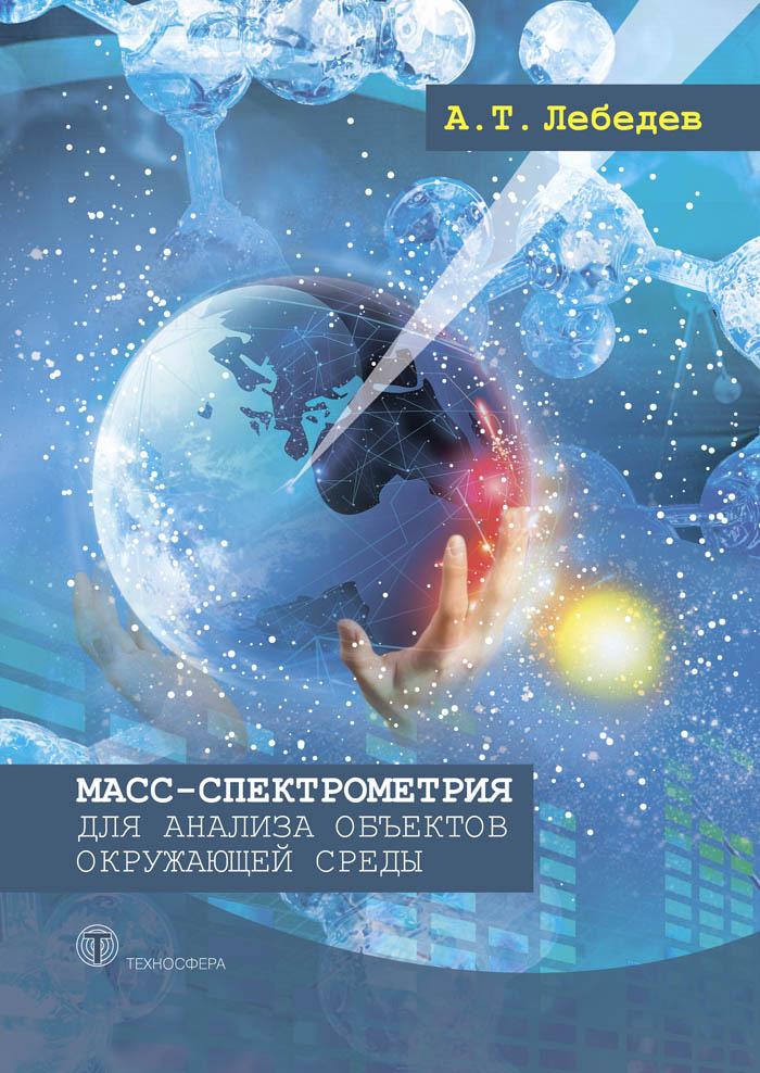 А. Т. Лебедев Масс-спектрометрия для анализа объектов окружающей среды