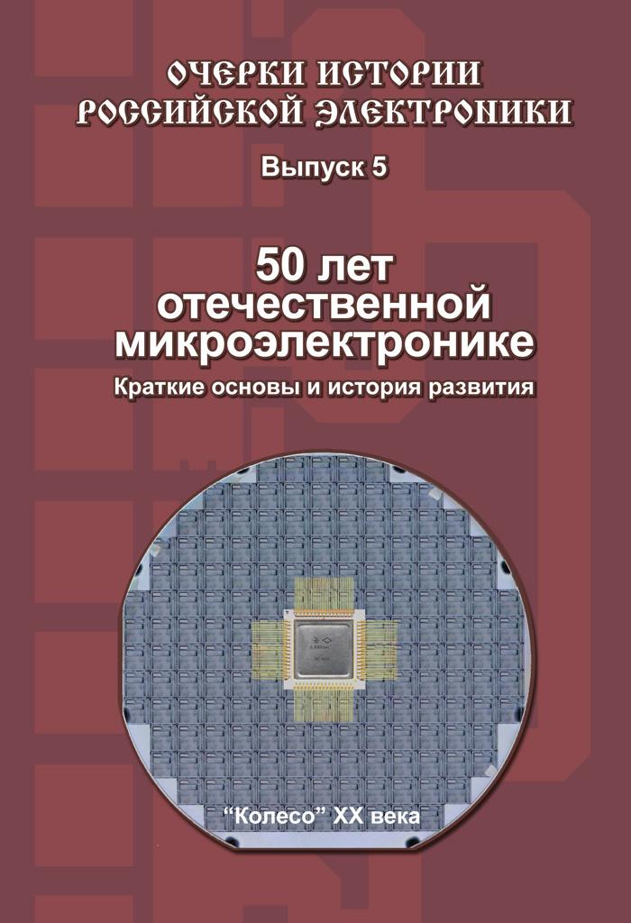 Б. М. Малашевич 50 лет отечественной микроэлектронике. Краткие основы и история развития. Выпуск 5 цена и фото