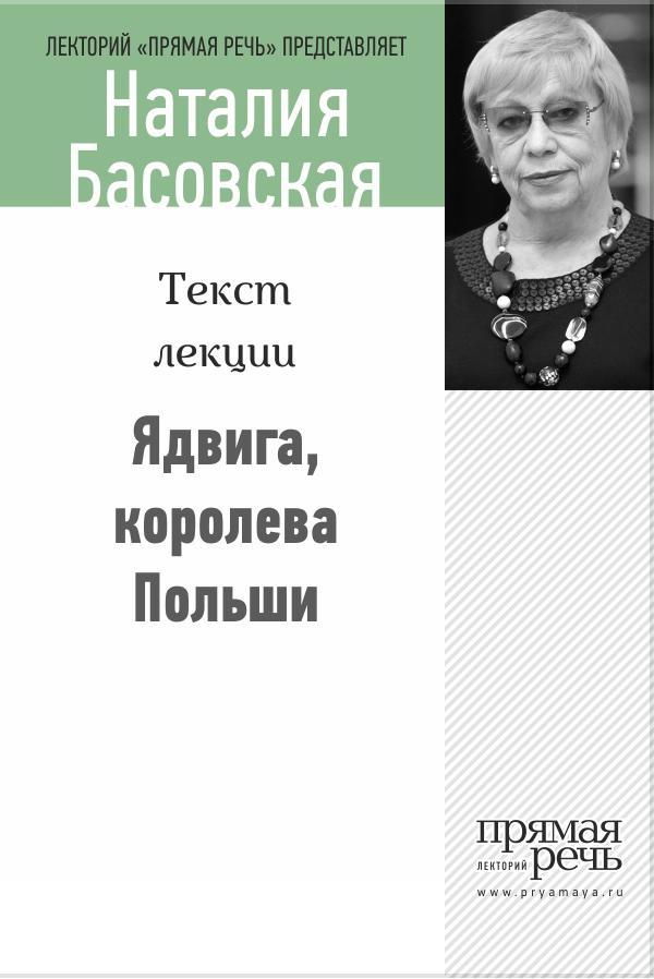 Наталия Басовская Ядвига, королева Польши наталия басовская королева виктория символ на троне