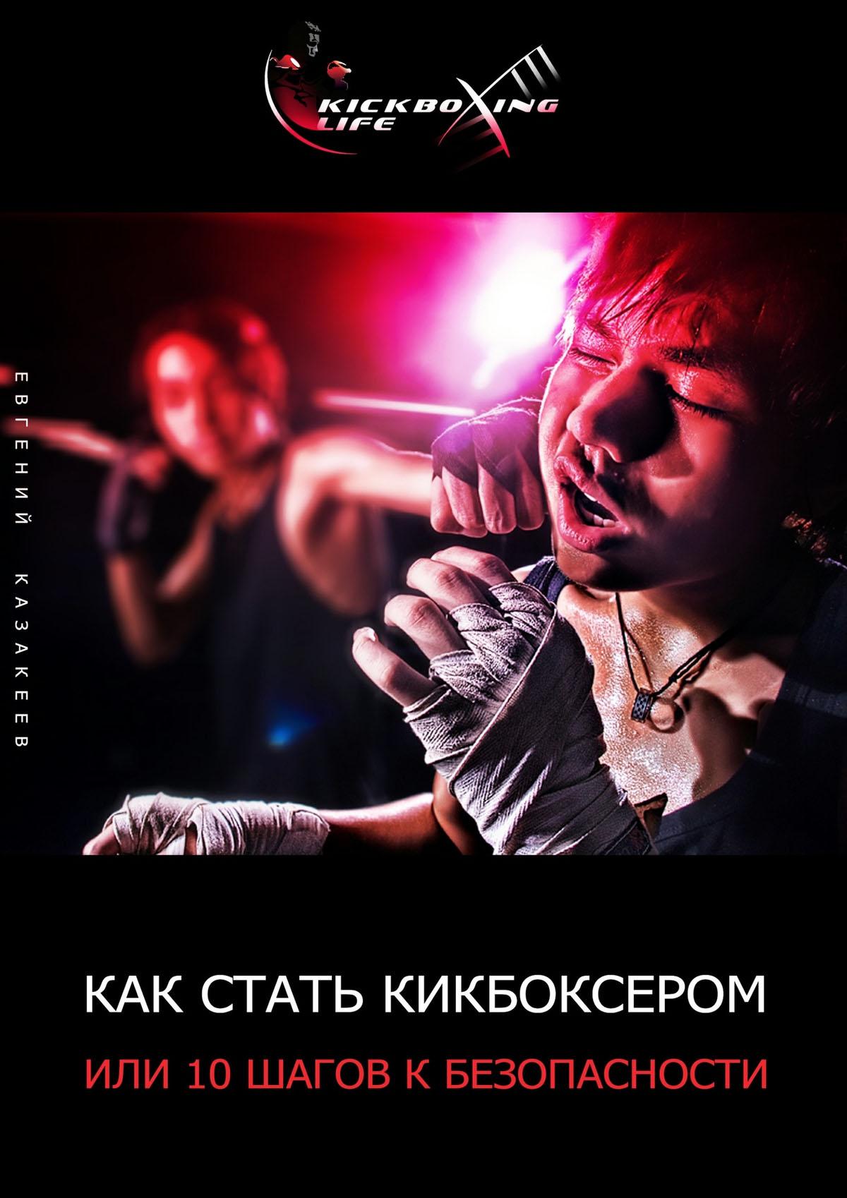 Евгений Казакеев Как стать кикбоксером, или 10шагов кбезопасности
