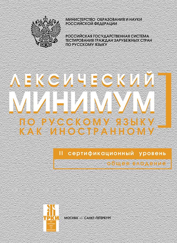 Отсутствует Лексический минимум по русскому языку как иностранному. II сертификационный уровень. Общее владение отсутствует лексический минимум по русскому языку как иностранному элементарный уровень общее владение