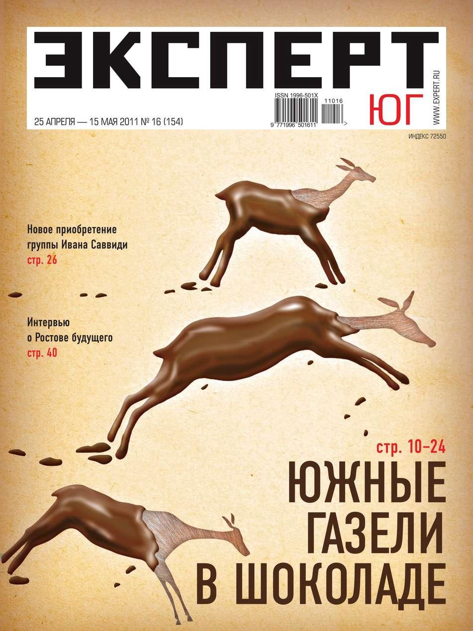 Редакция журнала Эксперт Юг Эксперт Юг 16-2011 цена