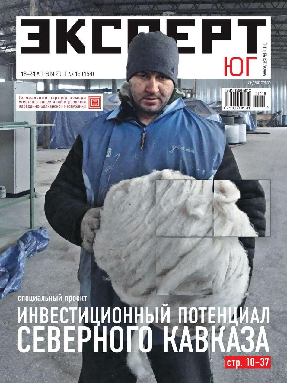 Редакция журнала Эксперт Юг Эксперт Юг 15-16-2011 цена