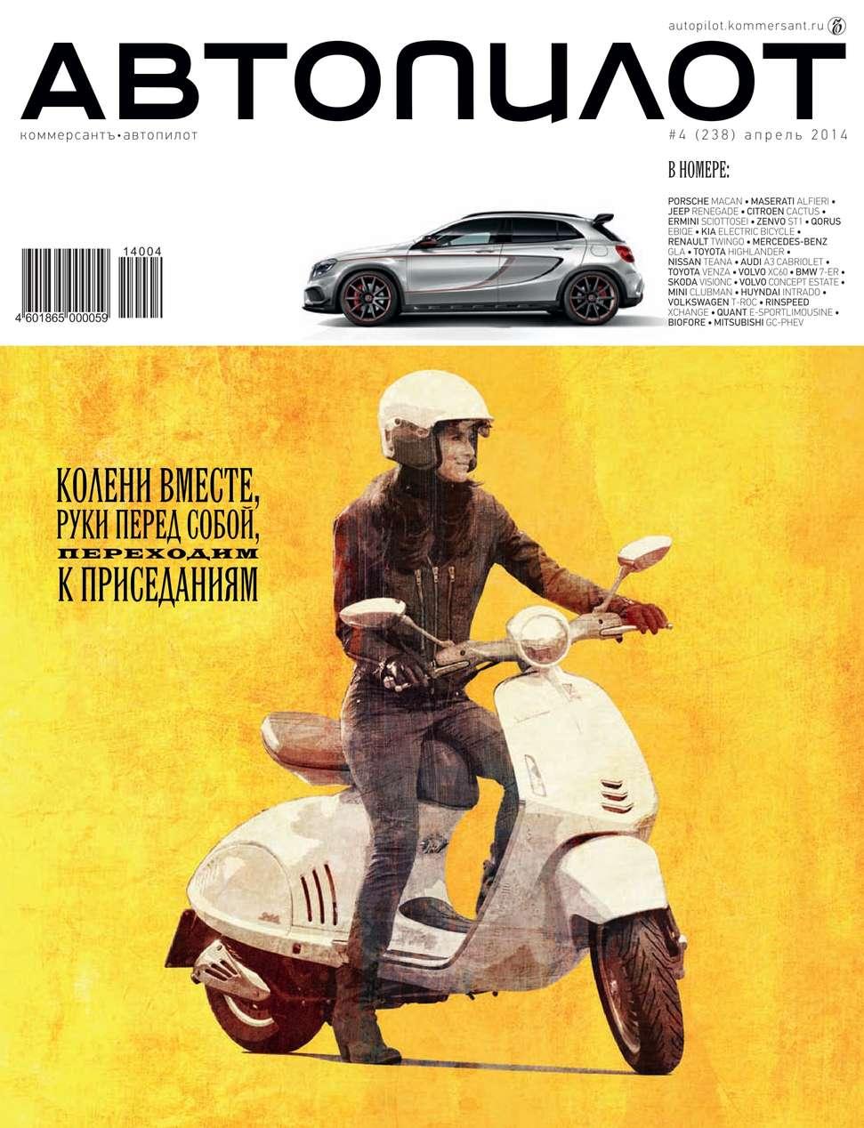 Редакция журнала Автопилот Автопилот 04-2014 новости для автомобилистов 2016