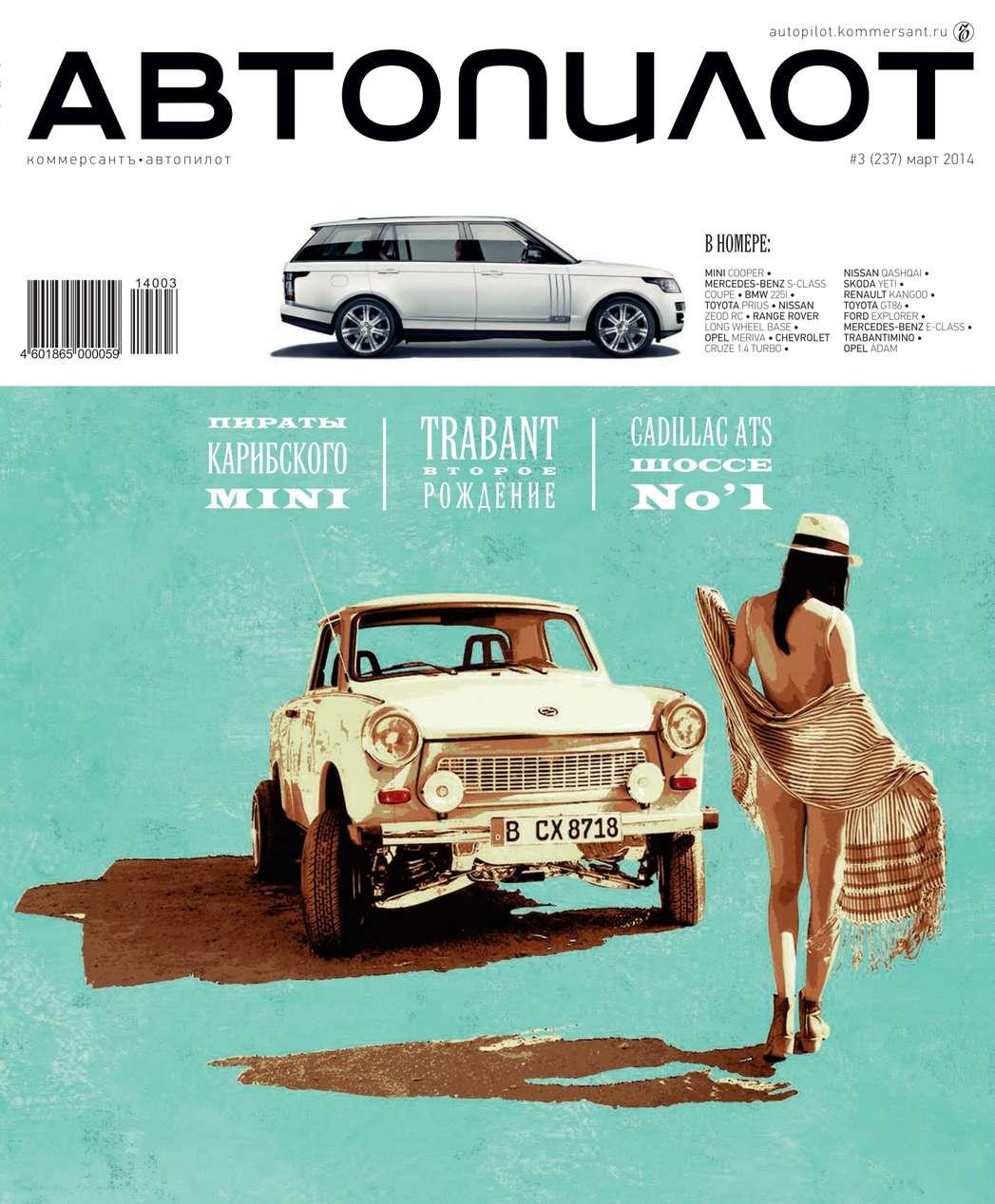 Редакция журнала Автопилот Автопилот 03-2014 новости для автомобилистов 2016