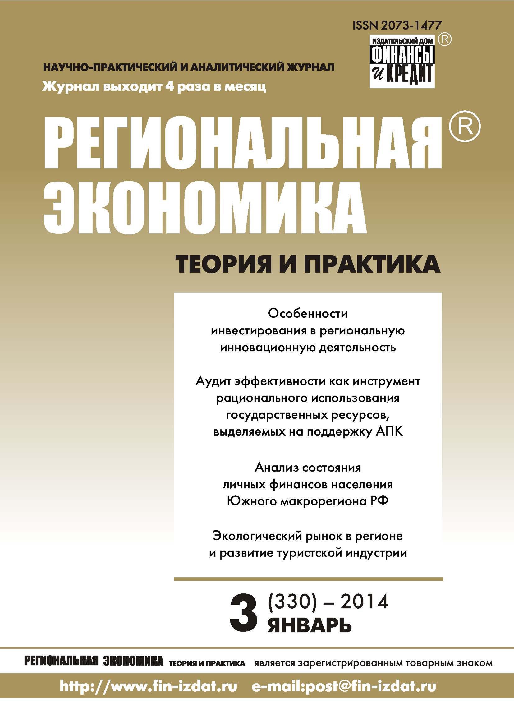 Отсутствует Региональная экономика: теория и практика № 3 (330) 2014