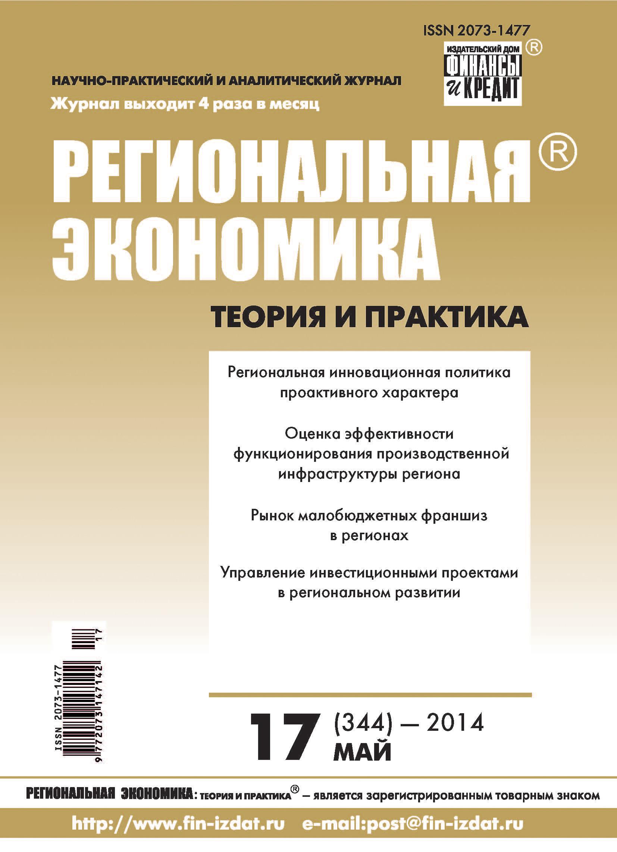 Отсутствует Региональная экономика: теория и практика № 17 (344) 2014 сергей глазьев концепция 2020 региональная инновационная политика