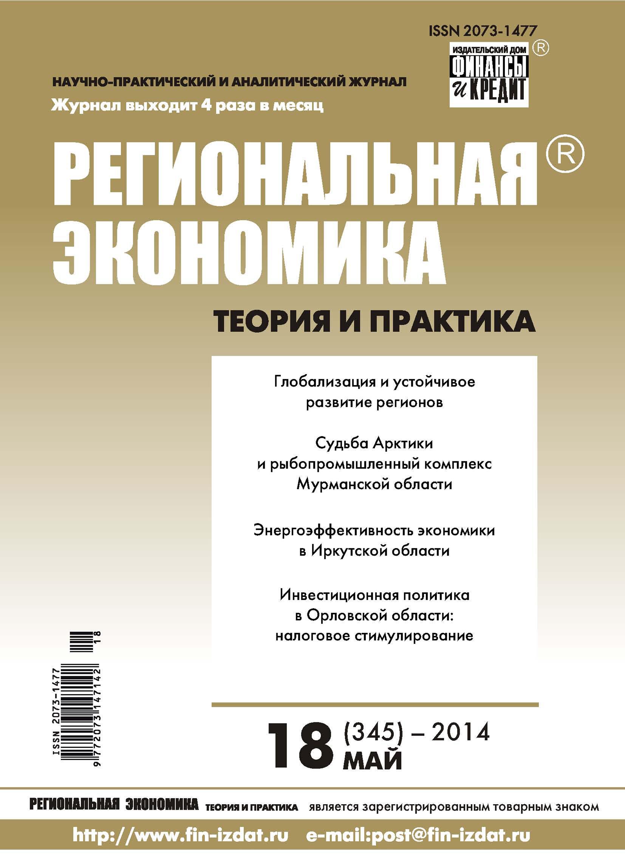 Отсутствует Региональная экономика: теория и практика № 18 (345) 2014 бабурин с н глобализация в перспективе устойчивого развития монография