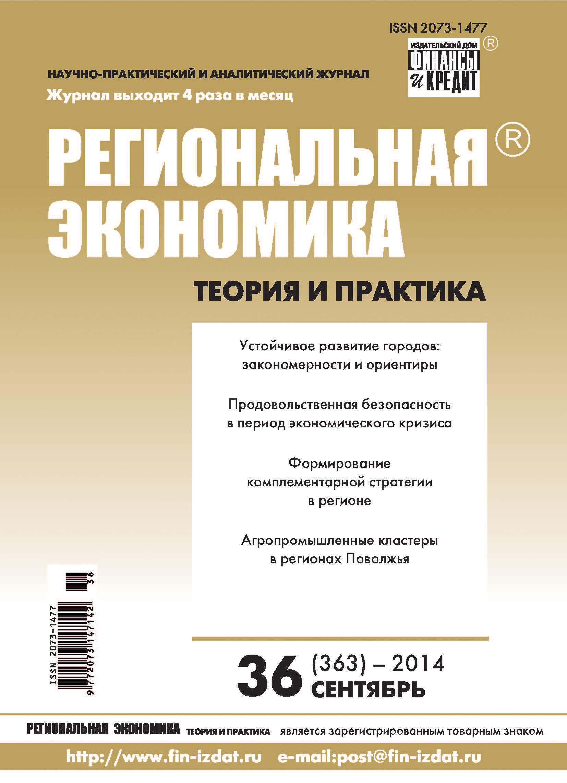 Отсутствует Региональная экономика: теория и практика № 36 (363) 2014 богданов с м региональная интеграция и продовольственная безопасность