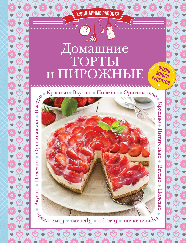 Отсутствует Домашние торты и пирожные л в лапшина торты пирожные и другие сладости без выпекания
