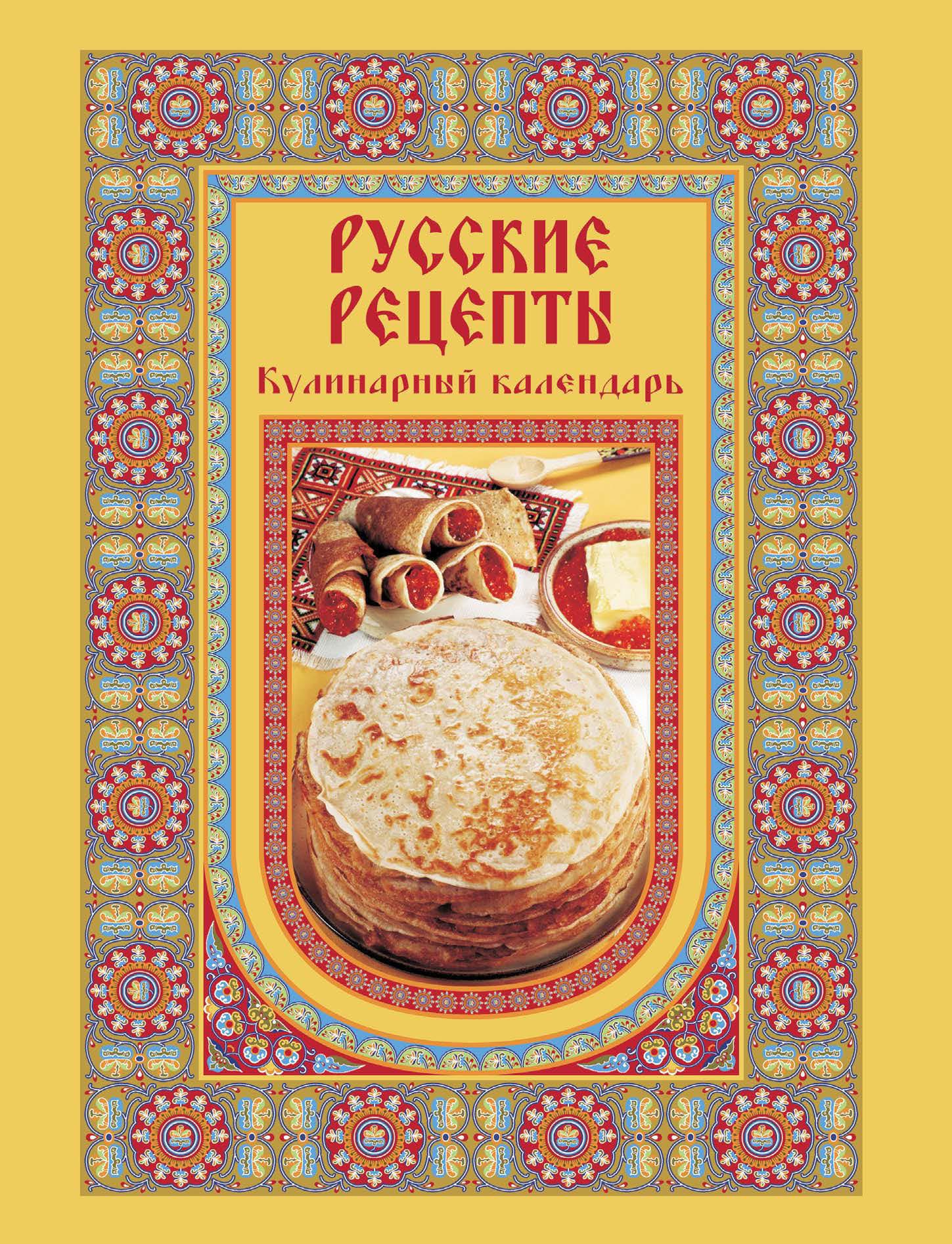Отсутствует Русские рецепты. Кулинарный календарь